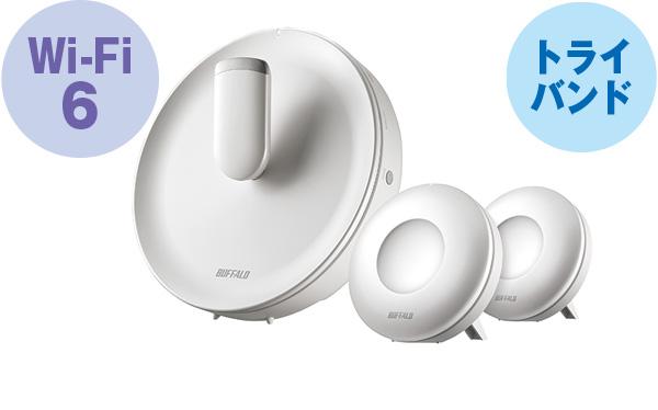 画像3: 家中快適にWi-Fiをつなぎたいなら、メッシュシステムに替えるべし!