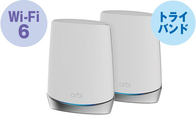 画像1: 家中快適にWi-Fiをつなぎたいなら、メッシュシステムに替えるべし!