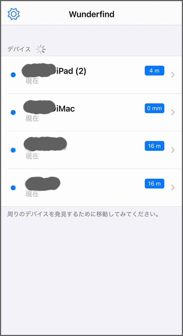 画像: iPhoneの画面。自分が所有しているデバイスが表示される。