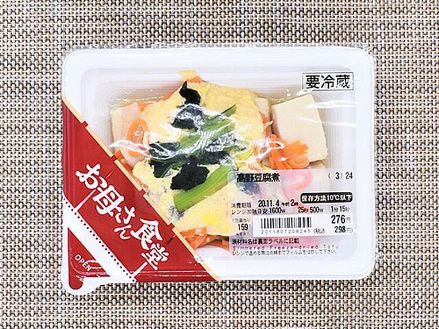 """画像: ファミリーマートの""""高野豆腐煮""""は具だくさん!"""