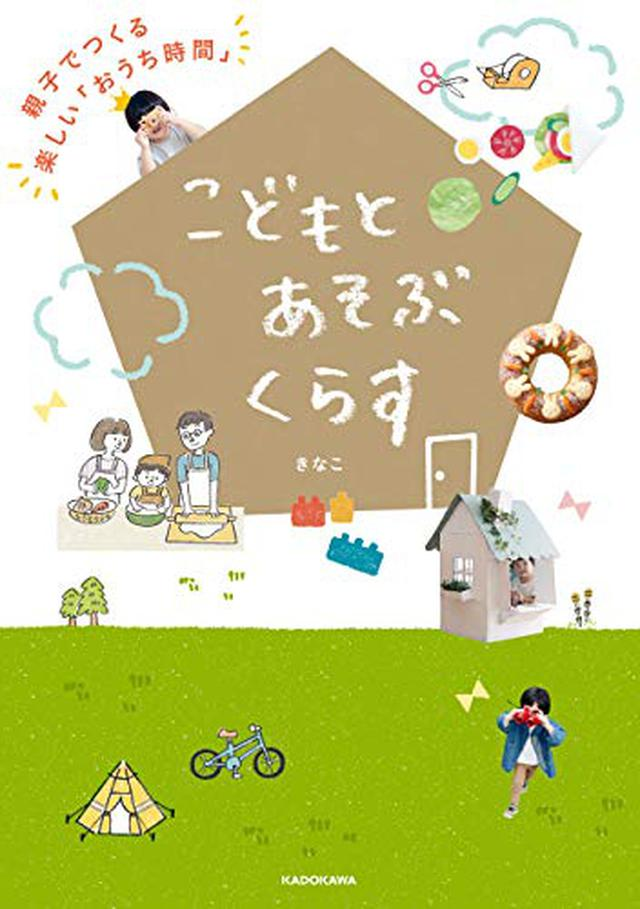 画像: 【簡単】子供と工作アイデア 洗濯ばさみや空き箱など家にある身近な材料を使って親子で遊ぼう
