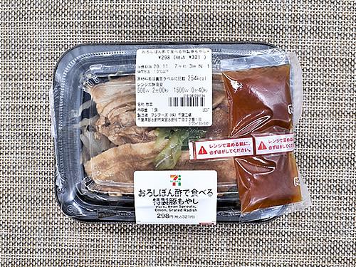 画像: ぽん酢が美味しいヘルシー惣菜を発見!