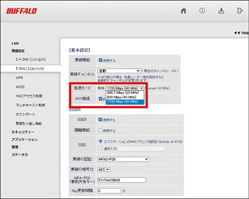 画像2: Wi-Fiルーターの設定を変えるだけで速度アップが可能!