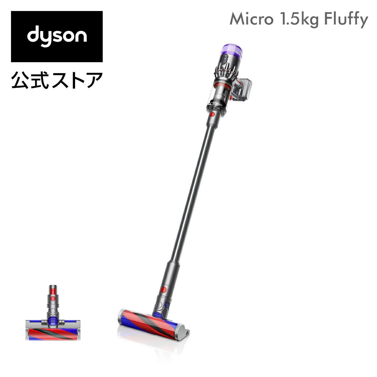 画像1: 【ダイソン掃除機おすすめ】最軽量のコードレスクリーナーDyson Microはわずか1.5kg!吸引力は変わらず高性能