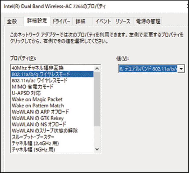 画像2: ノートパソコンのWi-Fi機能は規格や最大通信速度に注意!