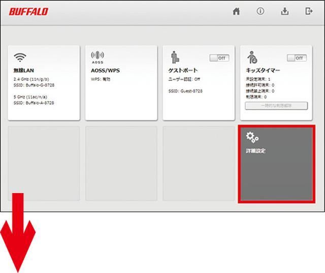 画像1: Wi-Fiルーターの設定を変えるだけで速度アップが可能!