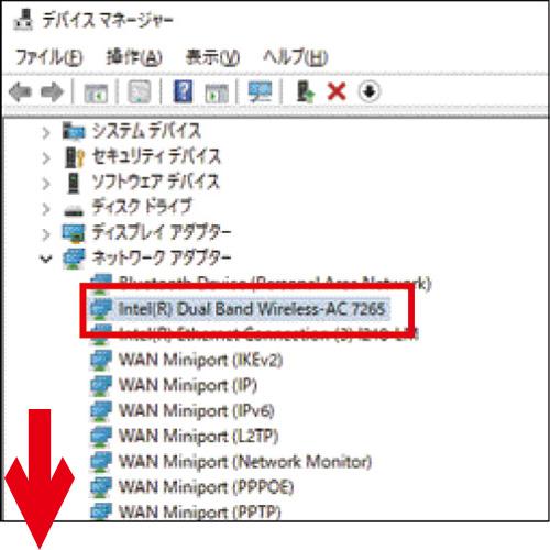 画像1: ノートパソコンのWi-Fi機能は規格や最大通信速度に注意!