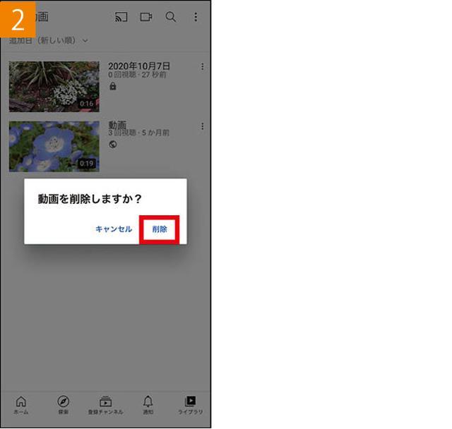 画像4: 公開後も、タイトルやデータなどを修正することができる
