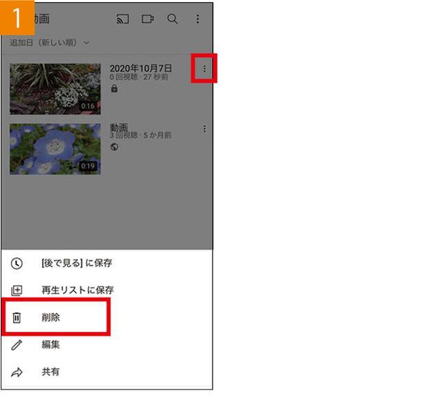 画像3: 公開後も、タイトルやデータなどを修正することができる