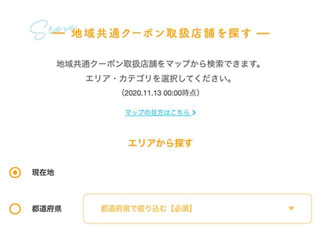 画像6: goto.jata-net.or.jp