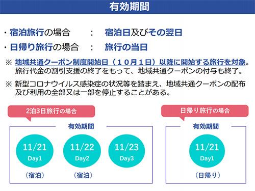 画像4: goto.jata-net.or.jp