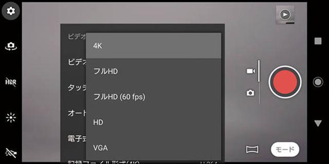 画像: Androidは機種によるが、現行のXperiaであれば「設定」をタップし、「ビデオサイズ」で「フルHD」や「4K」を選択。