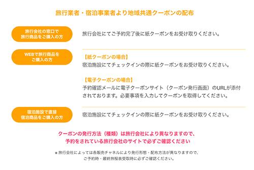 画像1: goto.jata-net.or.jp