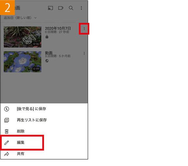画像2: 公開後も、タイトルやデータなどを修正することができる