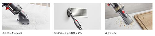 画像: ミニモーターヘッド、コンビネーション隙間ノズル、付属の卓上ツール www.dyson.co.jp