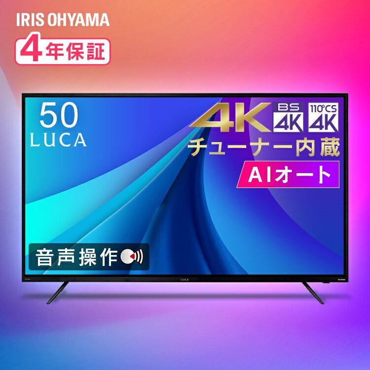 画像: 【アイリスオーヤマの突破力】新発売の「AIオート機能4Kチューナー内蔵液晶テレビ」に搭載された2つのボタンが凄い