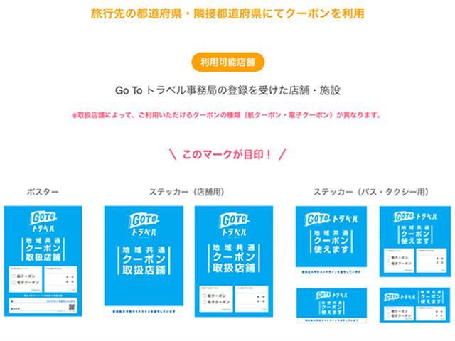 画像5: goto.jata-net.or.jp
