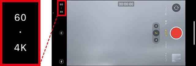 画像: 現行iPhoneのカメラアプリの場合は、画面左上(横向きに持った場合)でHDか4Kかをタップで切り替えられる。フレームレートもタップで設定変更が可能。