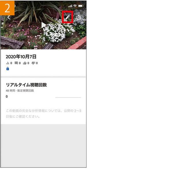 画像2: 公開動画のサムネールを任意のものに設定する