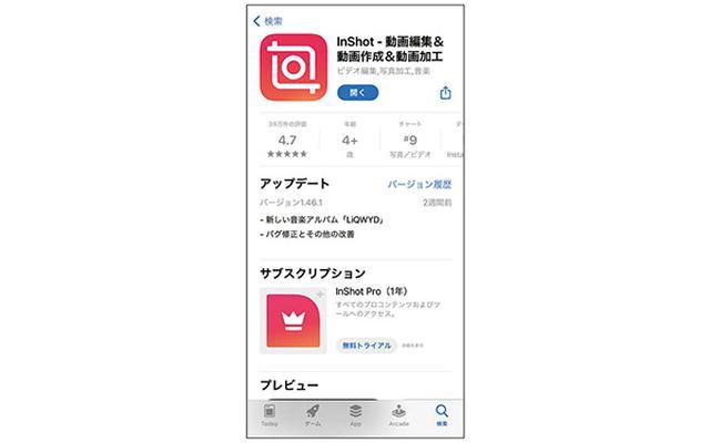 画像: iPhoneは「AppStore」、Androidは「Playストア」からダウンロード(写真はAppStore)。