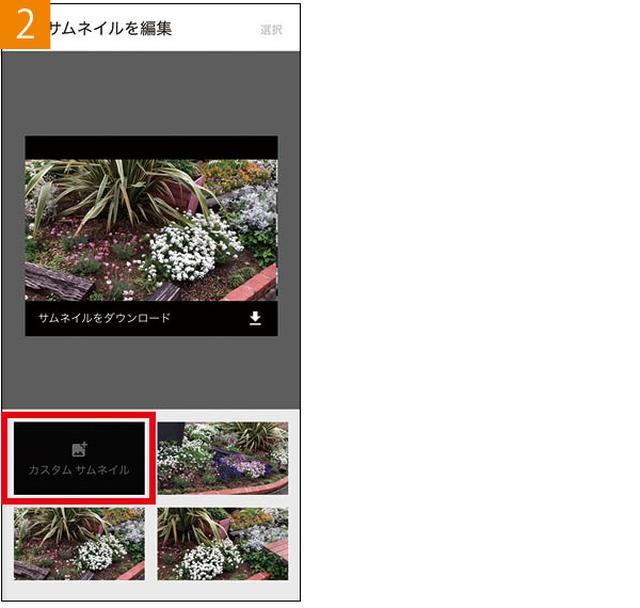 画像4: 公開動画のサムネールを任意のものに設定する