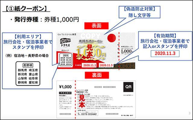 画像2: goto.jata-net.or.jp