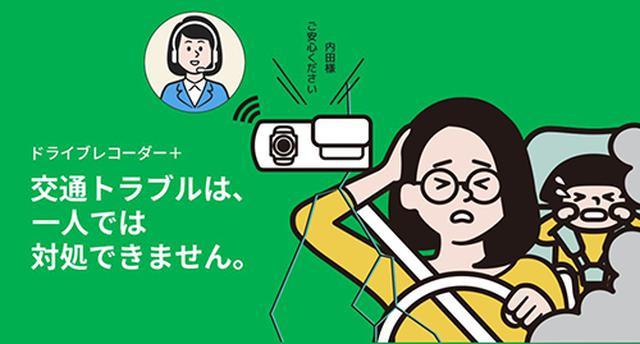 """画像: 市販ドライブレコーダーとして初めて、万一の交通トラブルに""""つながる""""安心を提供。 jpn.pioneer"""