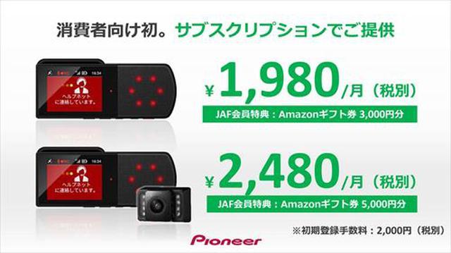 画像: 料金体系は1カメラ型/2カメラ型共に、本体と通信費を含んだ月払いのサブスクリプションで提供される