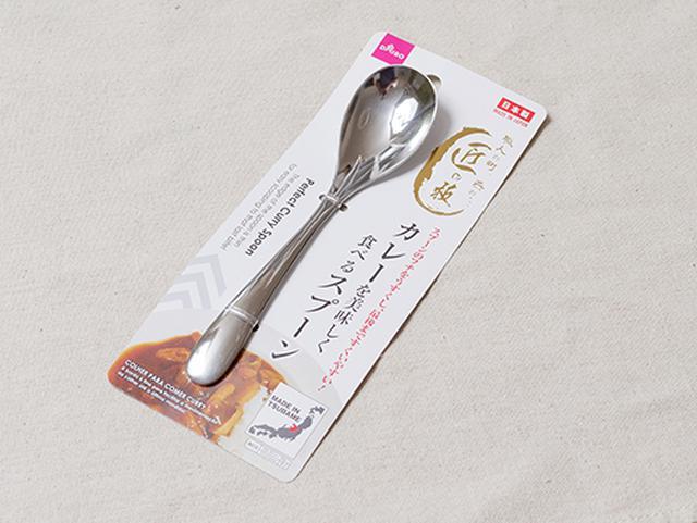 画像: 「カレー職人」と同時に購入した「カレーを美味しく食べるスプーン」。ネーミングセンスが素晴らしいです。