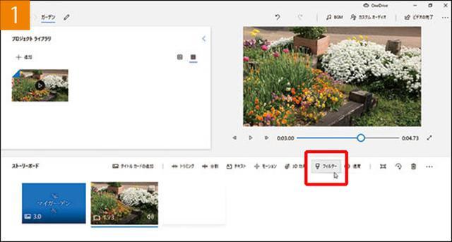 画像: 動画を選択し「フィルター」をクリック。「3D効果」で動く画像も入れられる。