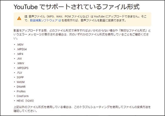 画像: 利用できるファイル形式はYouTubeのヘルプページに載っているので確認しておく。