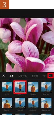 画像: ③エフェクトの効果を表すアイコンをタップし、「✓」をタップ。