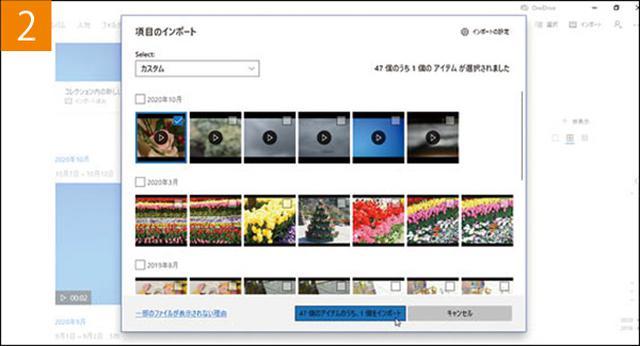 画像: 「フォト」アプリのインポート画面が表示されたら、動画を選択してインポートする。