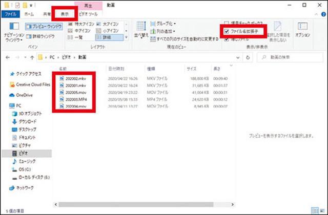 画像: エクスプローラーの「表示」タブで「ファイル名拡張子」をオンにすれば形式がわかる。