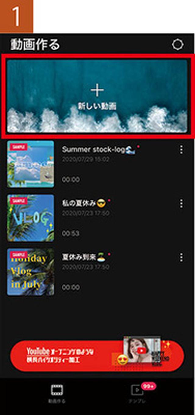画像: ①VITAを起動し、「新しい動画」をタップして、次の画面で「写真」タブから写真を選択する。