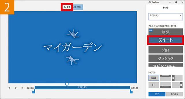 画像: デザインを選択して文字を入力。「背景」タブで背景色を変更できる。