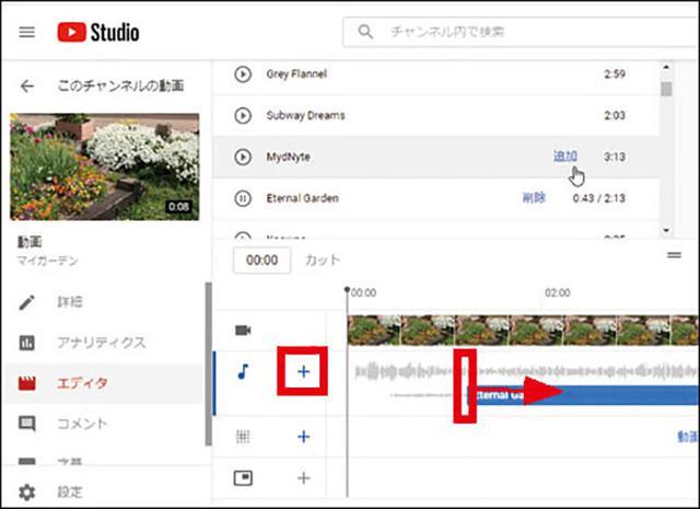 画像: 「音声」の「+」をクリックして音楽を選択。バーの両端をドラッグして挿入部分を指定する。
