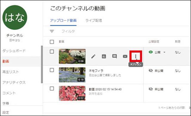 画像: 削除する動画をポイントして「…」ボタンをクリックする。