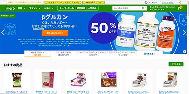 画像: 「iHerb」日本向けサイトのTOPページ jp.iherb.com