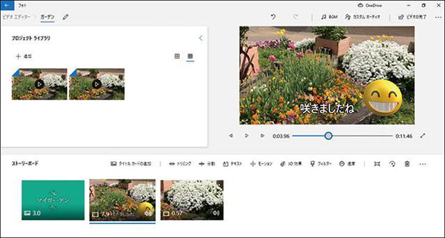 画像: 「フォト」アプリのビデオエディター機能で、文字や画像の追加、音入れ、動画のつなぎなどの編集作業ができる。