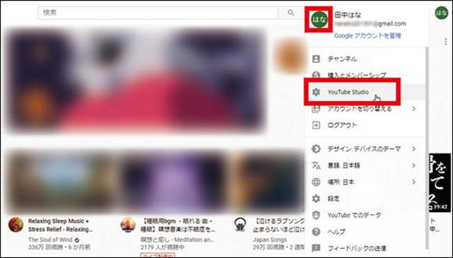 画像: YouTube画面右上のアカウントアイコンをクリックし、「YouTube Studio」をクリック。