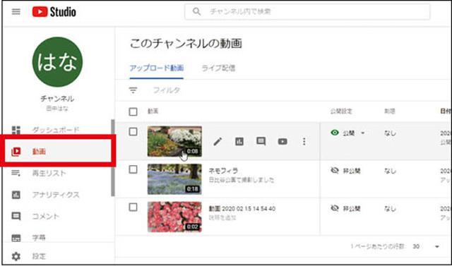 画像: 左の一覧から「動画」をクリックし、修正する動画をクリックして修正する。