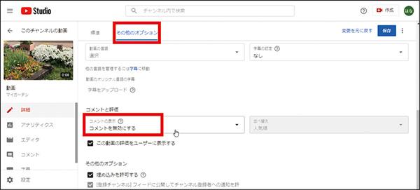 画像: 動画の編集画面の「その他のオプション」タブで、「コメントを無効にする」を選択すると、動画のコメント欄が非表示になり視聴者は投稿できなくなる。
