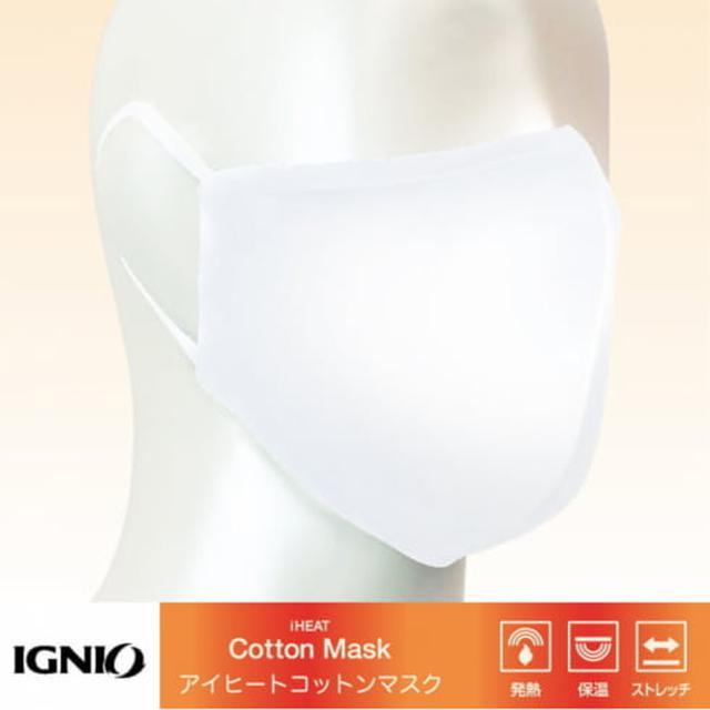 画像: イグニオ アイヒート コットンマスク iHEAT Cotton Mask 発熱 保温 ストレッチ 洗える マスク IGNIO store.alpen-group.jp