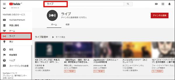 画像: ホーム画面左のメニューから「ライブ」をクリックするか、上部の検索ボックスに「ライブ」と入力して検索する。配信中のライブは、赤い文字で「ライブ配信中」と表示される。