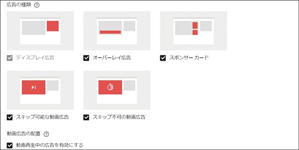 画像: 広告の表示形態の種類を選べるほか、その配置(「動画再生中の広告を有効にする」)などを設定できる。