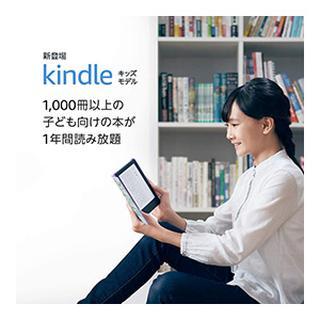 画像4: 【Kindle端末比較】おすすめは高コスパのPaperwhite 何GBが良い?広告はあり・なし?読書家の編集部員が徹底レビュー