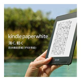 画像2: 【Kindle端末比較】おすすめは高コスパのPaperwhite 何GBが良い?広告はあり・なし?読書家の編集部員が徹底レビュー
