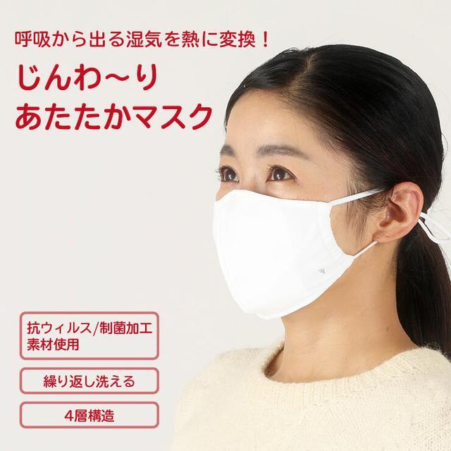 画像2: 【冬用マスクのおすすめ】暖かい・保湿などこれからの季節に快適な商品を紹介!夏用との違いは?