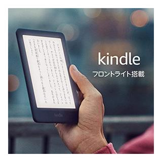 画像1: 【Kindle端末比較】おすすめは高コスパのPaperwhite 何GBが良い?広告はあり・なし?読書家の編集部員が徹底レビュー